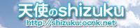 『天使のshizuku』