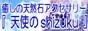 天然石アクセサリー『天使のshizuku』